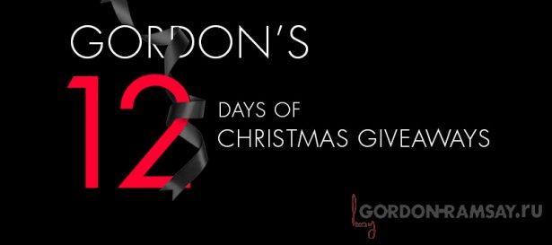 Гордон начинает розыгрыш рождественских подарков!